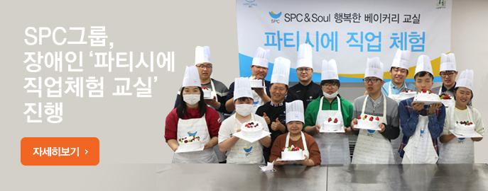 SPC그룹 신입사원들과 소망재활원이 함께하는 Happy Christmas with You!