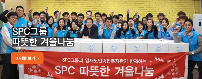 SPC행복한 장학금