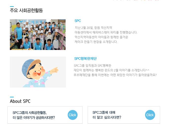 주요 사회공헌활동/About SPC
