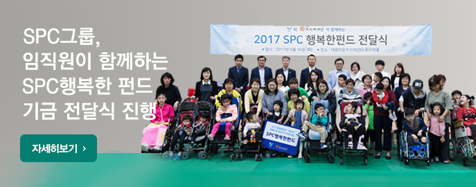 SPC그룹, 임직원이 함께하는 SPC행복한 펀드 기금 전달식 진행