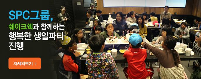 SPC그룹, 쉐이크쉑과 함께하는 행복한 생일파티 진행