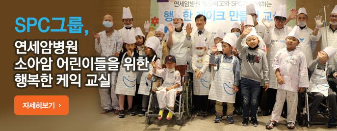 SPC그룹, 연세암병원 소아암 어린이들을 위한 행복한 케익 교실
