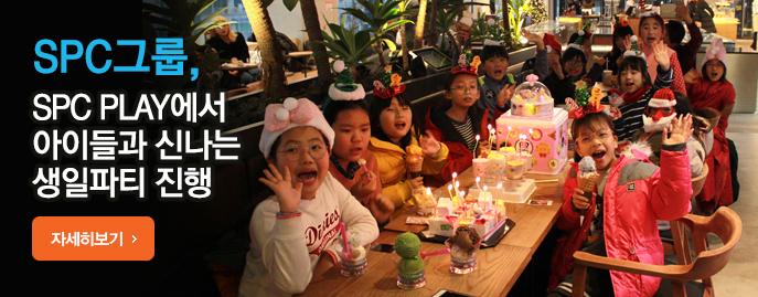 SPC그룹, SPC PLAY에서 아이들과 신나는 생일파티 진행