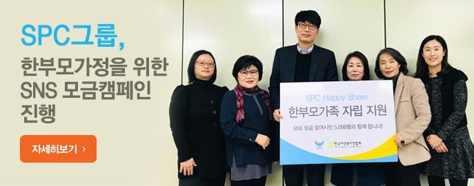 SPC그룹, 한부모가정을 위한 SNS 모금캠페인 진행
