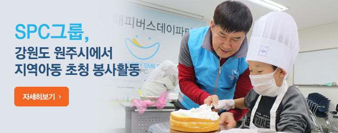 SPC그룹, 강원도 원주시에서 지역아동 초청 봉사활동