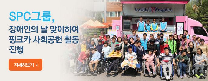 SPC그룹, 장애인의 날 맞이하여 핑크카 사회공헌 활동 진행