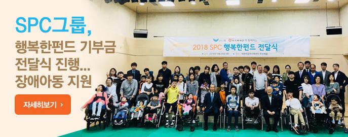 SPC그룹, 행복한펀드 기부금 전달식 진행... 장애아동 지원