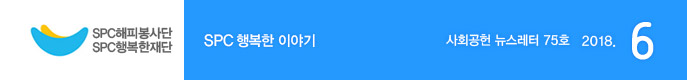 SPC 행복한 이야기 사회공헌 뉴스레터 75호 2018.6