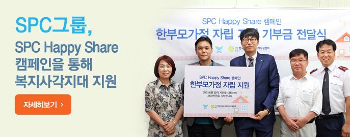 SPC그룹, SPC Happy Share 캠페인을 통해 복지사각지대 지원