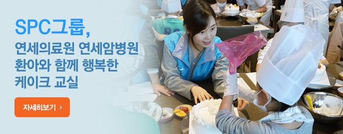 SPC그룹, 연세의료원 연세암병원 환아와 함께 행복한 케이크 교실
