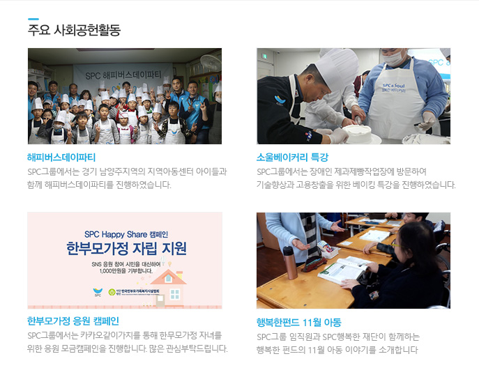 주요 사회공헌