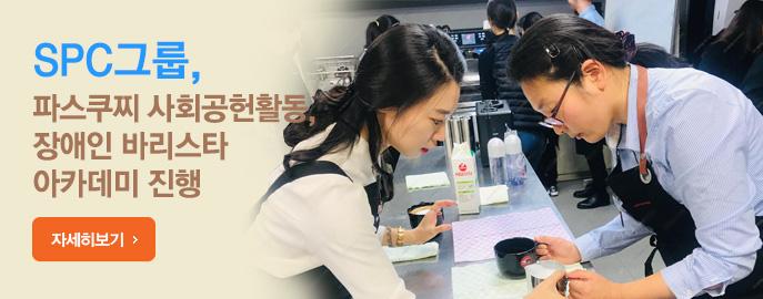SPC그룹 파스쿠찌 사회공헌활동, 장애인 바리스타 아카데미 진행