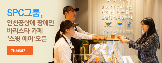 SPC그룹, 인천공항에 장애인 바리스타 카페 '스윗 에어'오픈