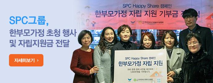 SPC그룹, 한부모가정 초청 행사 및 자립지원금 전달