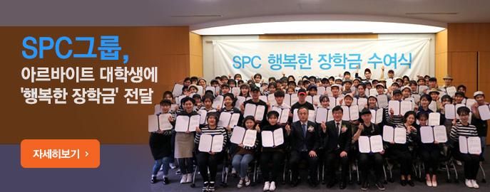 SPC그룹, 아르바이트 대학생에 '행복한 장학금' 전달