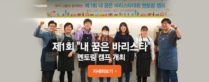 제1회 '내 꿈은 바리스타' 멘토링 캠프 개최
