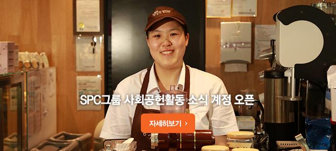 SPC그룹, 사회공헌활동 소식 계정 오픈